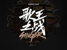 2018歌手·天宇手写