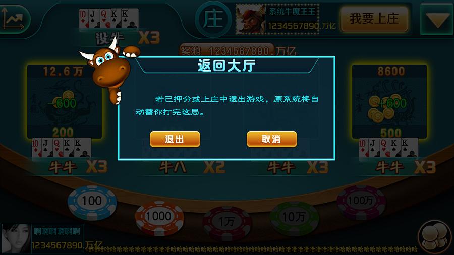 百人牛牛 游戏UI UI 风铃小草 - 原创设计作品 - 站