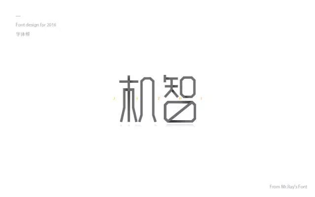 作品帮20161108期点评字体|字体/字形|平面|字v作品吉林水利水电设计院