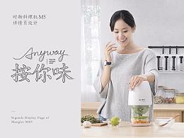 时物Sigoods-料理机M5详情页设计
