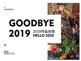 再见2019,你好2020!