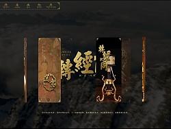 《转经筒》多媒体设计、网页设计
