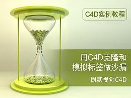 【教程】用C4D克隆和模拟标签做沙漏