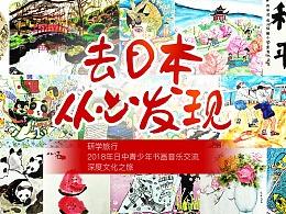 日本画展内容专题-出境旅游