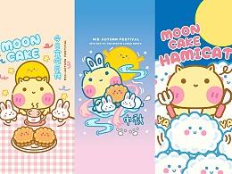 可爱月饼节中秋节