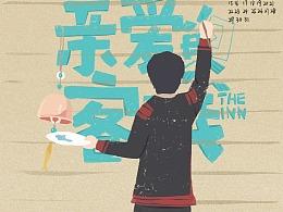 湖南卫视《亲爱的客栈》插画