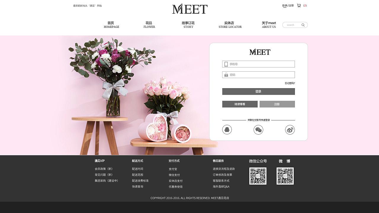 meet遇见花店网页设计图片