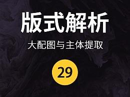 山岩ps小讲堂——第29篇