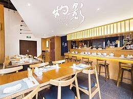 三鲸日式料理空间展示