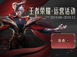 2019王者运营设计