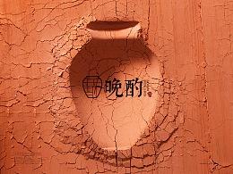 【晚酌·小酒馆】视觉呈现by 澜帝(天津)品牌设计