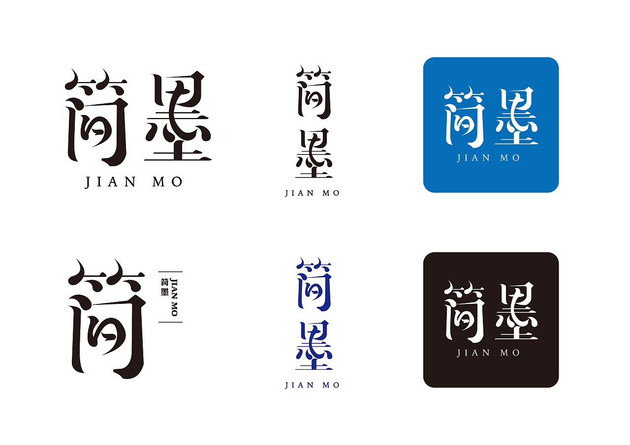 简墨logo design图片
