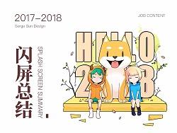 2017-2018 闪屏总结(更新3.14)