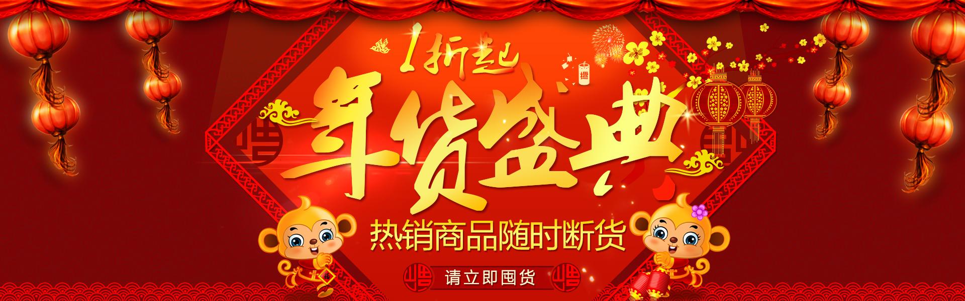 湖南年货节