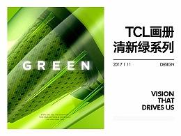 裂奇【平面物料】TCL画册清新绿系列案例