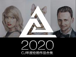 2020 CJ作品合集
