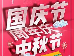 国庆中秋周年 三节同庆