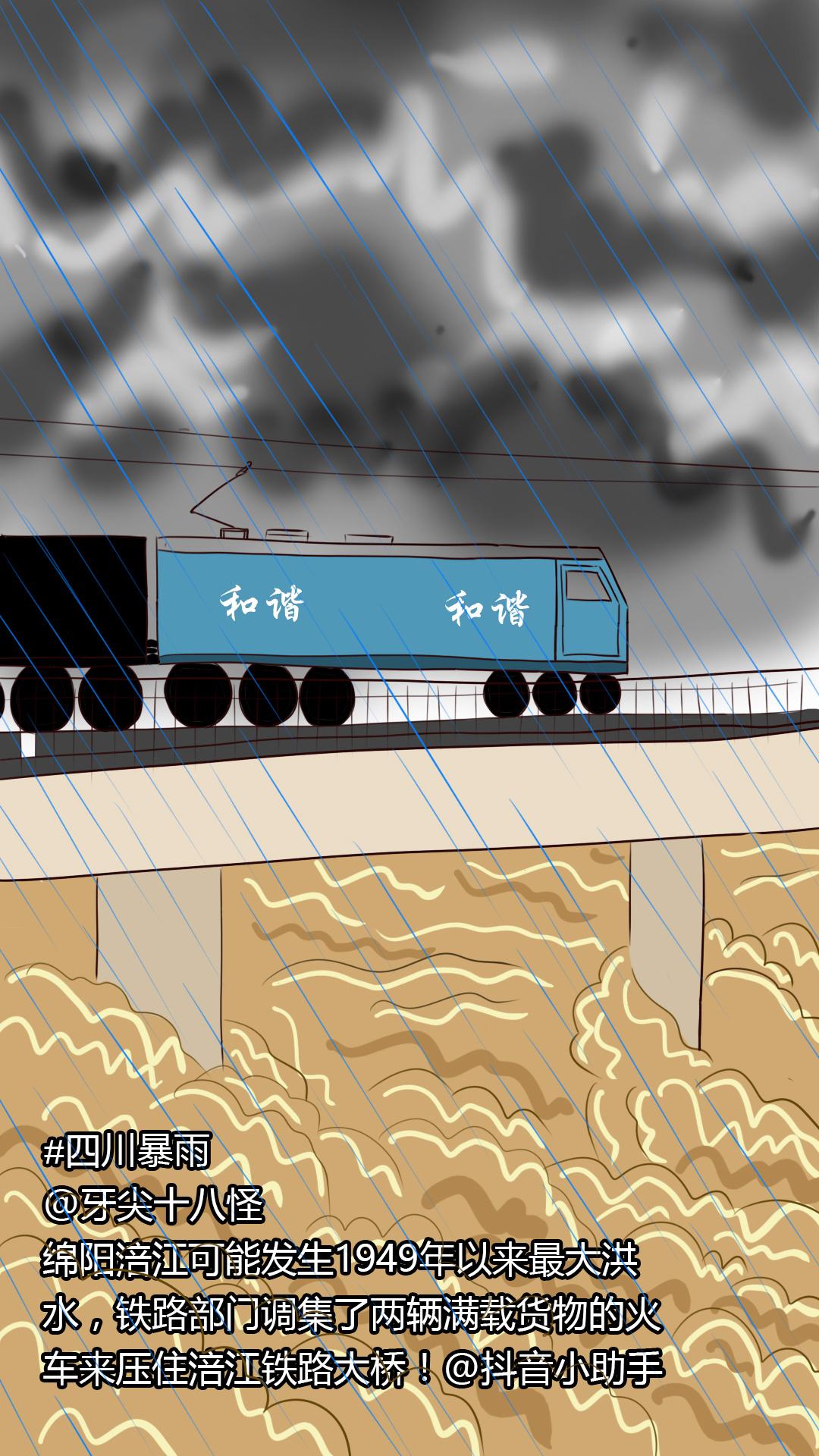 漫画故事:暴雨绵阳火车压桥,小可爱与一修哥对话