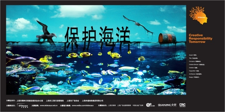 保护海洋|海报|平面|左文彬