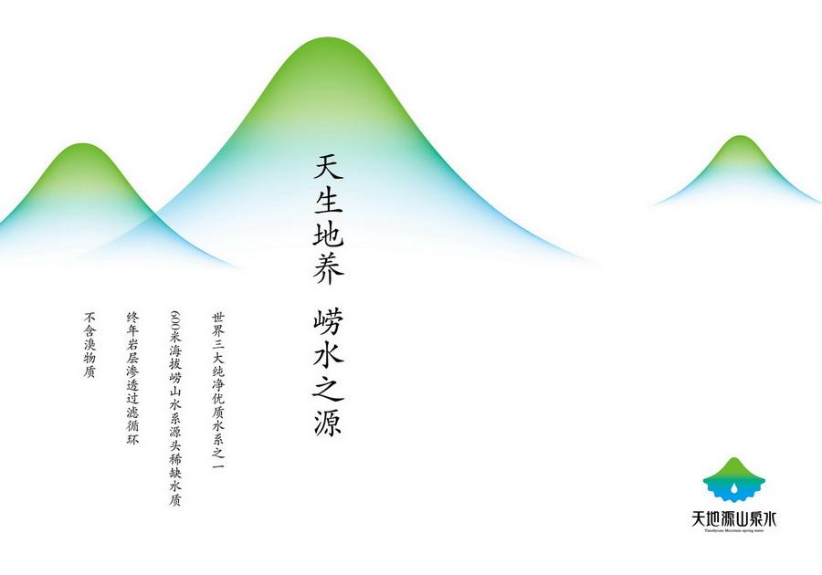 天地源山泉水|vi/ci|平面|反应品牌设计