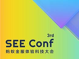 第三届 SEE Conf 蚂蚁金服体验科技大会