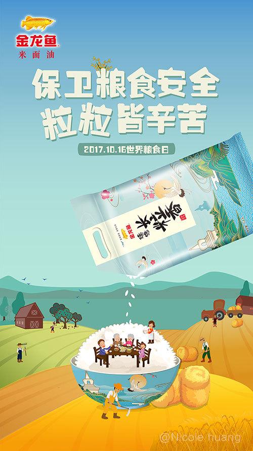 金龙鱼-世界粮食日-手绘海报图片