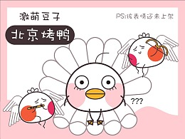 激萌豆子系列 北京烤鸭(已上架)