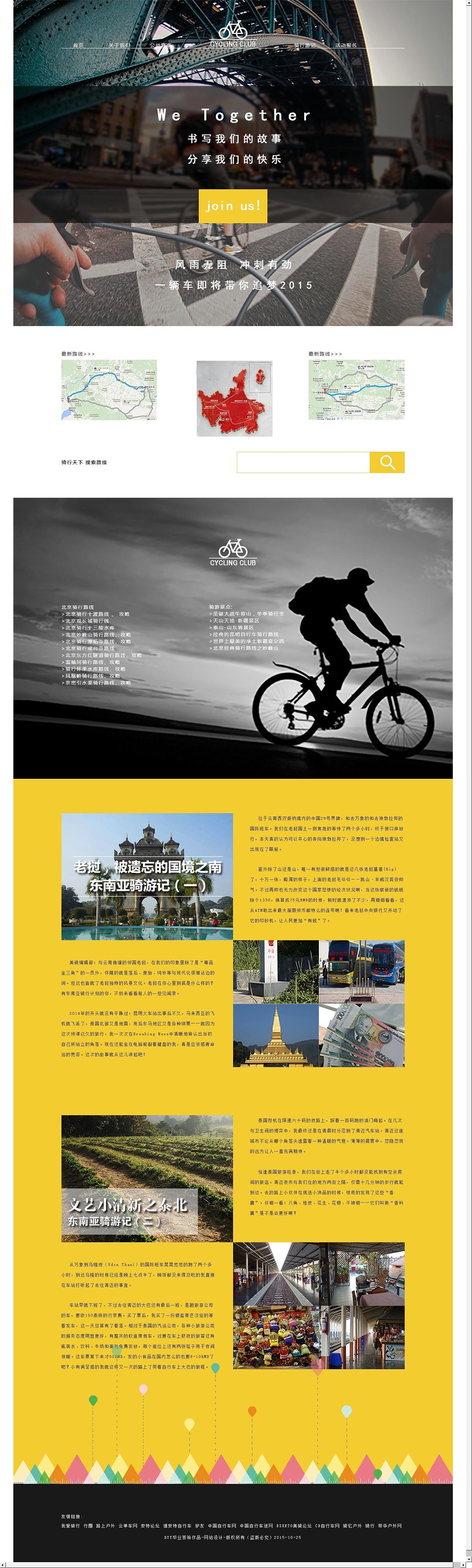 北京骑行俱乐部_Cycling Club-自行车俱乐部-网站设计 网页 门户/社交 七号鹿人 ...