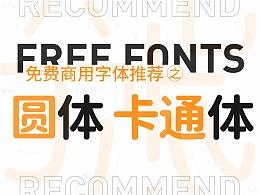 免费商用字体推荐——圆体、卡通体(17款)