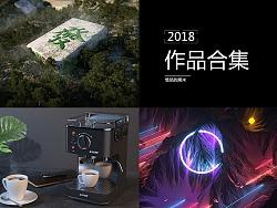 C4D+OC 2018作品合集