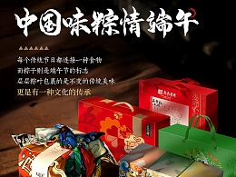202005-端午粽子海报