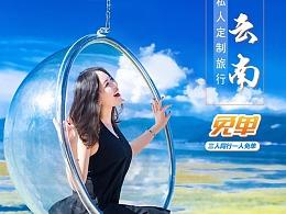云南丽江大理香格里拉线路详情页设计