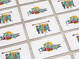 枕草子1—近期字体设计—字体定制