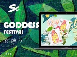 Goddess Festival 女神节