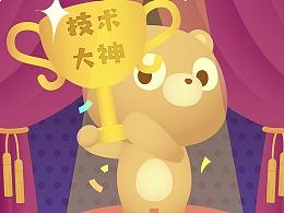 小度熊【科技黑话】第四弹