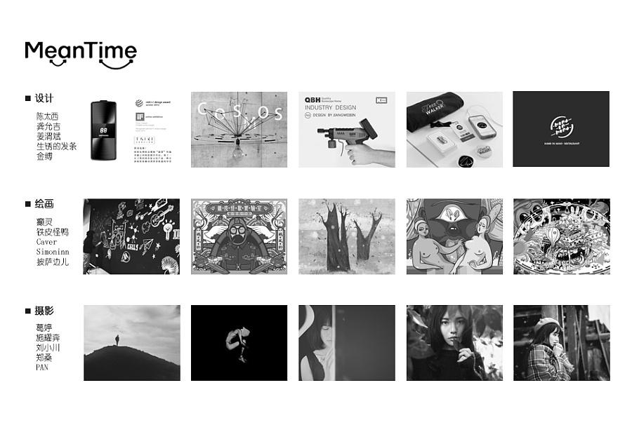 查看《MEANTIME创意推广刊 issue034(总35期)》原图,原图尺寸:950x650