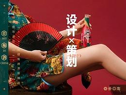 轻国潮 X 青梅酒 宜拍宜居设计策划案例展示