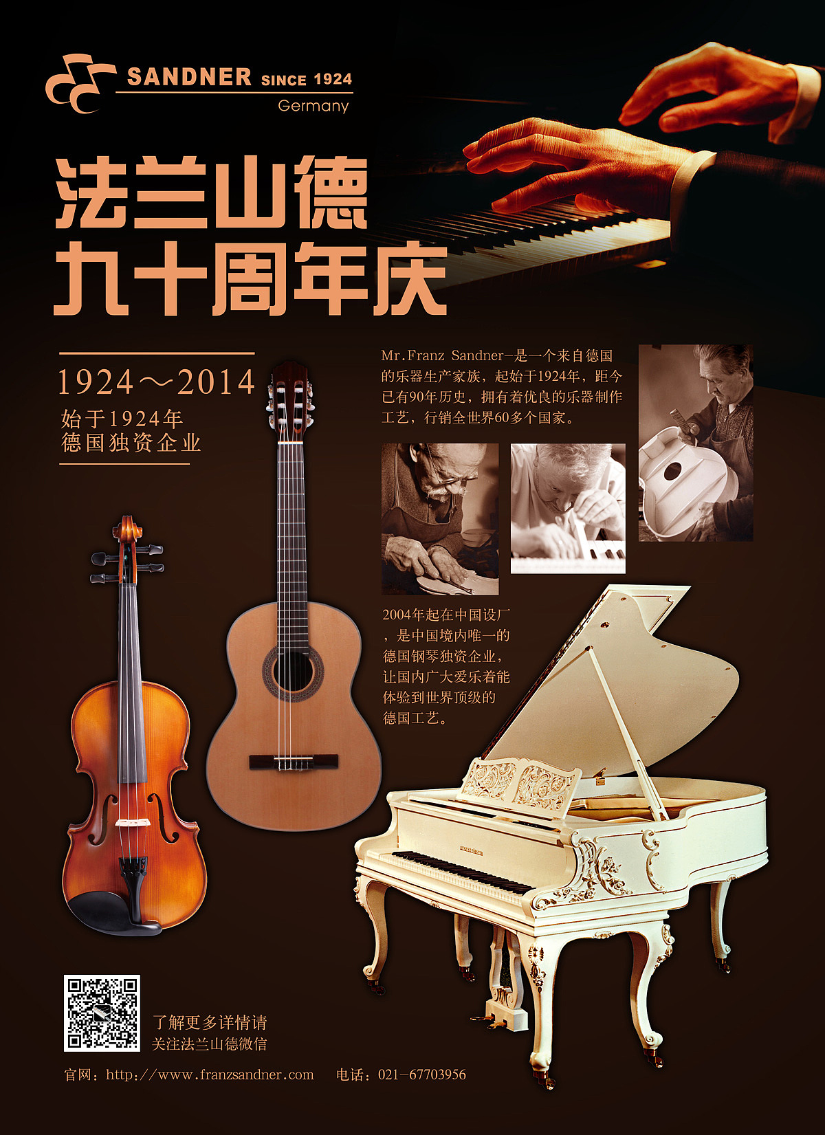 周年庆以及钢琴大赛活动设计图片