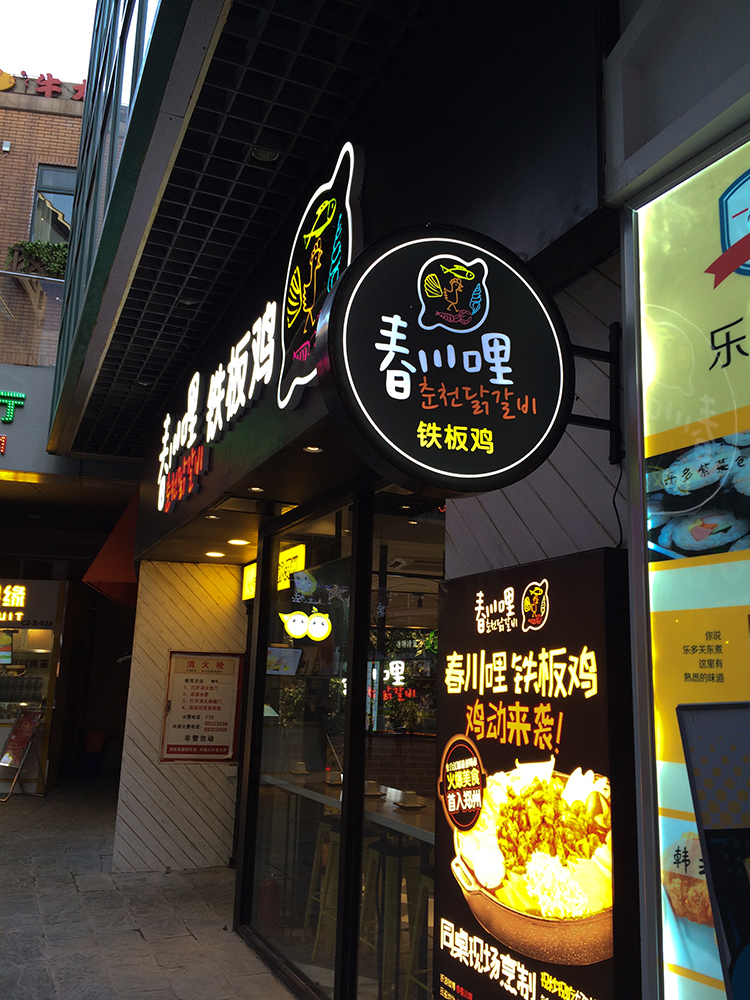 使用了:Apple - iMac 春川哩鐵板雞韓式餐廳,總部在在韓國江原道春川市,鄭州大上海城店是春川哩品牌進駐中國的首站,鄭州市大拿品牌設計有限公司,為春川哩鐵板雞設計了全新的符合中國國情的品牌標志和品牌形象