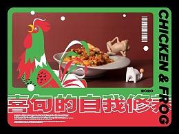 反光品牌 | 喜句·油焖鸡