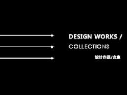 品牌设计/合集