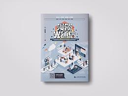 平装书封面设计+书名字体设计