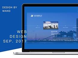 华能集团企业网页 原创设计