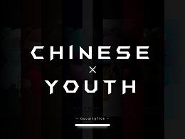 中国青年要燥也要学会思考
