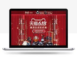 2020年天猫618理想生活狂欢季茶具首页+无线端设计