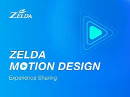 Zelda Motion Design 设计经验分享