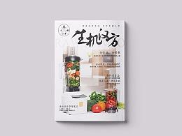 生机汉方冬季刊