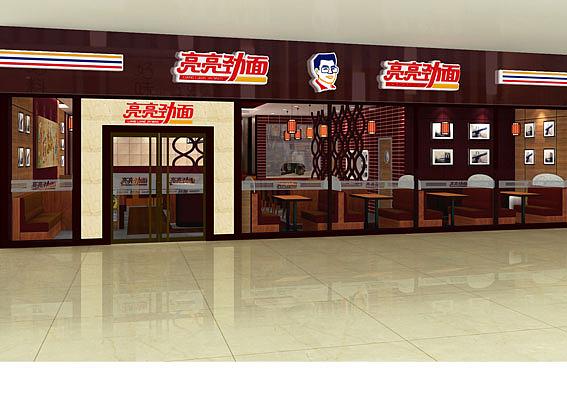 西式快餐连锁店设计、上海面馆加盟店设计、餐