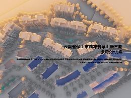 云南省保山市腾冲翡翠山居三期居住小区景观方案设计