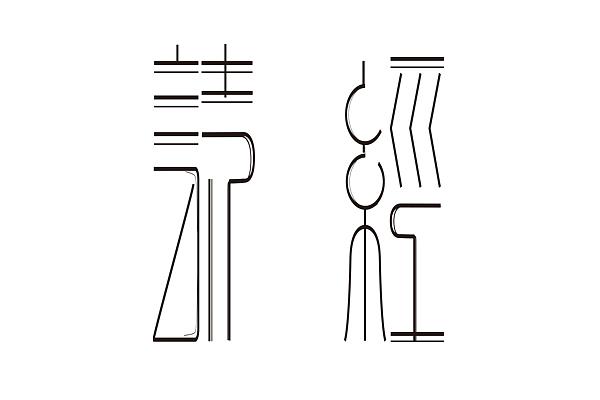 诗经作为传统书籍,在其字体设计上运用繁体图片
